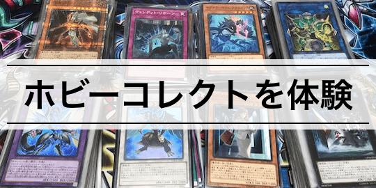 ホビーコレクトの遊戯王カード宅配買取を体験!