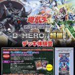 【遊戯王最新情報】「D-HERO」「超量」デッキ体験会の詳細判明!