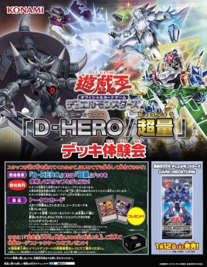 「D-HERO」「超量」デッキ体験会