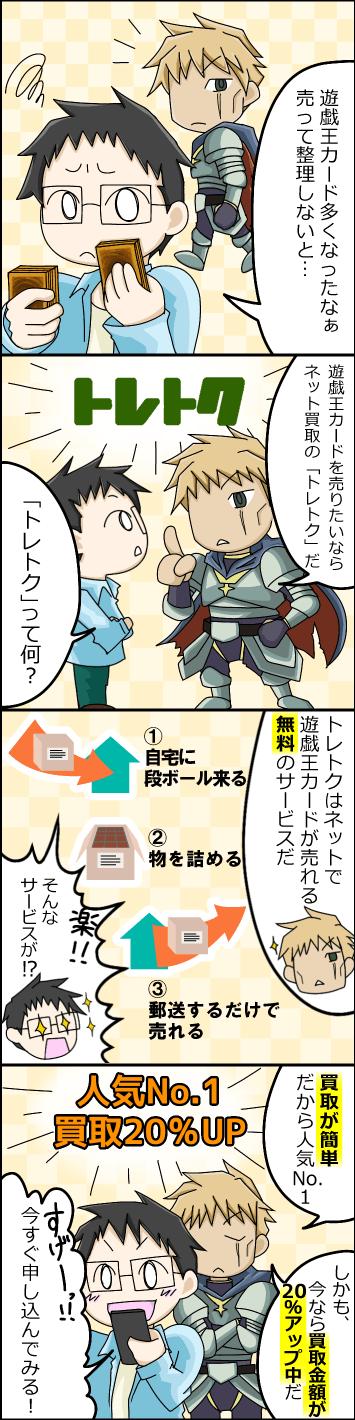 遊戯王おすすめ買取サイト「トレトク」