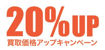 ホビーコレクト買取価格20%アップキャンペーン