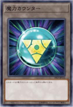 魔力カウンター