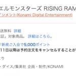 【予約速報】ライジング・ランペイジ(RISING RAMPAGE) 最新パック予約開始! | 2019年4月13日発売
