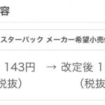 【遊戯王 最新情報】2019年4月~ パックの価格が値上がり!税抜143円⇒150円(値段)