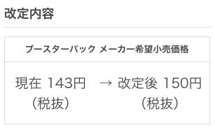 【遊戯王 最新情報】2019年4月~ パックの価格が値上がり!税込143円⇒150円(値段)