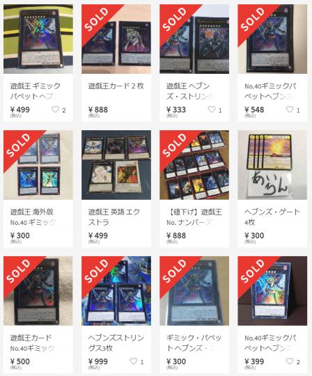 《No.40 ギミック・パペット-ヘブンズ・ストリングス》メルカリ価格・相場
