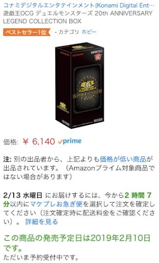 「20thアニバーサリー レジェンドコレクション」のAmazon予約