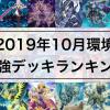 【遊戯王 2019年10月 新制限環境】最強デッキランキング | 大会優勝デッキレシピ200以上まとめ