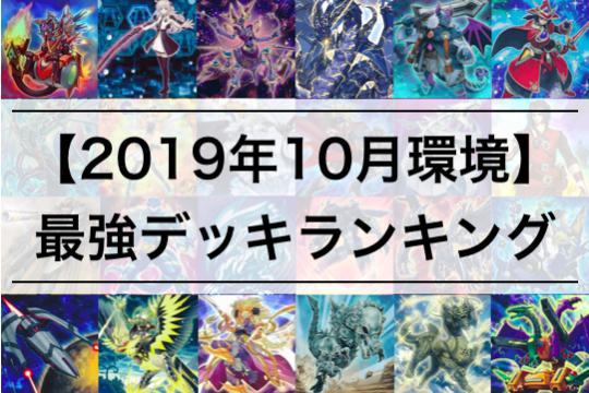 【遊戯王 2019年10月 新制限環境】最強デッキランキング | 大会優勝デッキレシピまとめ