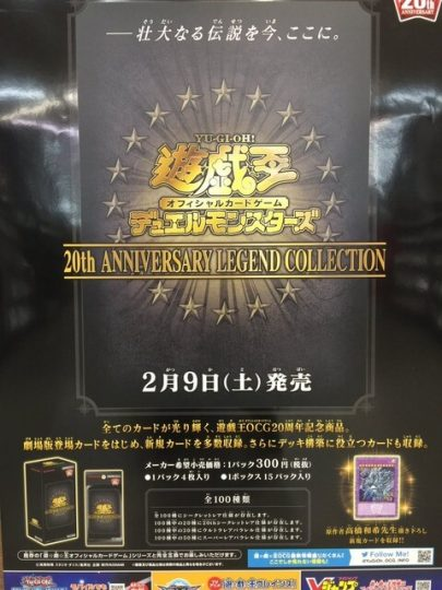 「20th ANNIVERSARY LEGEND COLLECTION」
