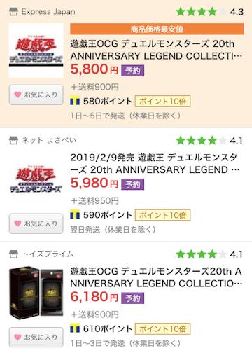 「20thアニバーサリー レジェンドコレクション」のYahoo!ショッピング予約