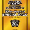【遊戯王最新情報】「20thシークレットレアスペシャルパック」全収録カードリスト10枚判明!