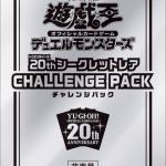 【遊戯王最新情報】「20thシークレットレアチャレンジパック」全収録カードリスト10枚判明!
