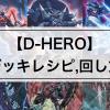 【D‐HEROデッキまとめ】デッキレシピ,回し方,相性の良いカード