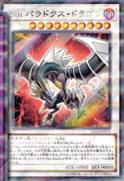 《Sin(シン) パラドクス・ドラゴン》