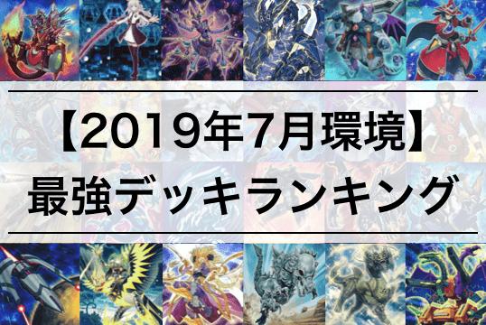【遊戯王 2019年7月 新制限環境】最強デッキランキング | 大会優勝デッキレシピ100以上まとめ