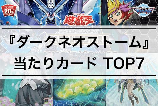 【ダーク・ネオストーム】当たりカードランキング TOP 7 | トップレアは《儚無みずき》20thシク!