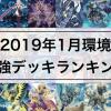 【遊戯王 2019年2月環境】最強デッキランキング: 大会優勝デッキレシピ300個以上まとめ