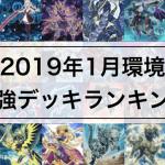 【遊戯王 2019年1月環境】最強デッキランキング: 大会優勝デッキレシピ245個まとめ