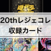 【20thアニバーサリー レジェンドコレクション】全収録カードリスト,封入率,当たりまとめ!