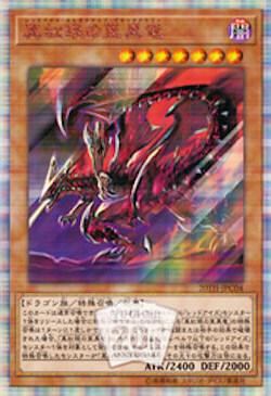 《真紅眼の亜黒竜(レッドアイズ・オルタナティブ・ブラックドラゴン)》