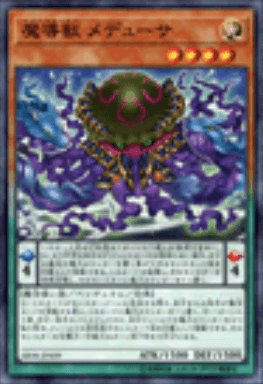 《魔導獣 メデューサ》