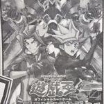 【遊戯王最新情報】《コード・トーカー・インヴァート》《転生炎獣コヨーテ》収録判明! | 「ザ・ヴァリュアブル・ブック21」