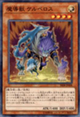 《魔導獣 ケルベロス》