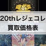 【20thアニバーサリー レジェンドコレクション 買取価格表】《増殖するG》20thシクが32,000円買取!