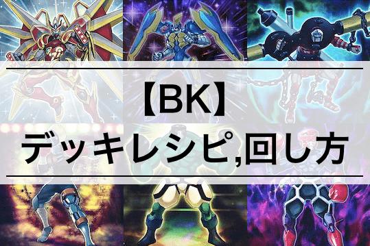 【BK(バーニングナックラー)デッキ】デッキレシピまとめ | 関連カード効果18枚,回し方も