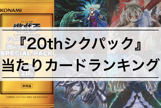 【20thシークレットレア スペシャルパック】当たりランキング,全収録カードリストまとめ