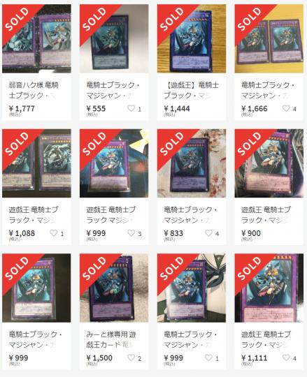《竜騎士ブラック・マジシャン・ガール》メルカリ価格・相場 コレ