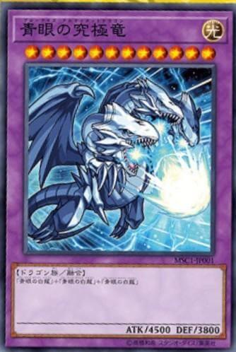《青眼の究極竜》