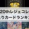 【20thアニバーサリー レジェンドコレクション】当たりカードランキング TOP 15 | トップレアは《増殖するG》20thシク!