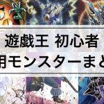 【遊戯王初心者向け】使いやすい汎用モンスター15枚まとめ!