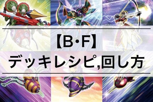 【B・F(ビーフォース)デッキ】デッキレシピ,カード効果12枚まとめ   回し方,相性の良いカードも