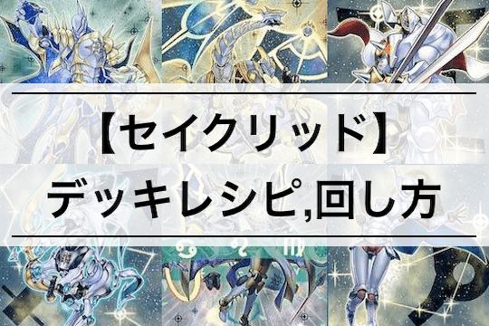【セイクリッド デッキ】大会優勝デッキレシピまとめ   関連カード効果25枚,回し方も