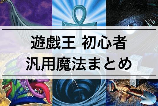 【遊戯王 初心者向け】使いやすい汎用魔法カード15枚まとめ