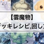 【雲魔物(クラウディアン)デッキ】大会優勝デッキレシピまとめ | 関連カード効果21枚,回し方も