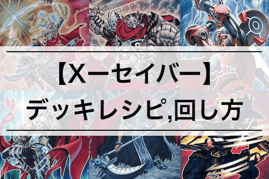 【X-セイバー デッキ】大会優勝デッキレシピまとめ | 関連カード効果29枚,回し方