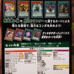 【遊戯王最新情報】「ストラクチャーデッキR ロード・オブ・マジシャン」フラゲ! 再録カード10種!