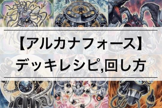 【アルカナフォース デッキ】デッキレシピまとめ | 関連カード効果14枚,回し方も