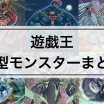 【遊戯王 ロマン】攻撃力10000!? 最強クラスの大型モンスター13枚まとめ