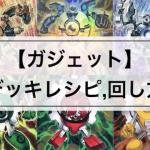 【ガジェット デッキ】大会優勝デッキレシピまとめ | 関連カード効果13枚,回し方も