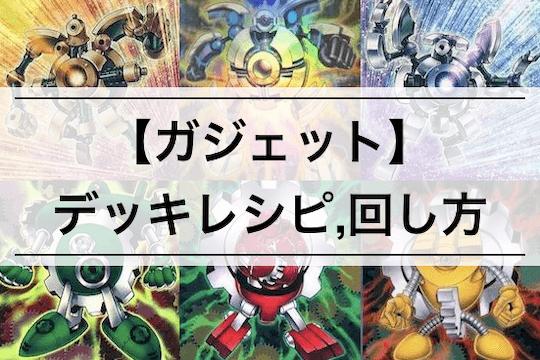 【ガジェット デッキ】大会優勝デッキレシピまとめ   関連カード効果13枚,回し方も