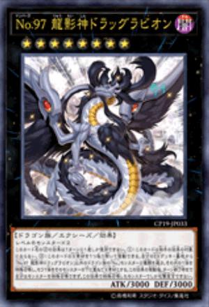 《No.97 龍影神ドラッグラビオン》