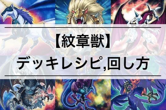 【紋章獣デッキ】大会優勝デッキレシピまとめ | 関連カード効果14枚,回し方も