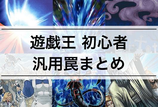 【遊戯王 初心者向け】使いやすい汎用罠カードまとめ
