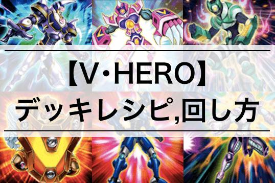【V・HERO(ヴィジョンヒーロー)デッキ】デッキレシピ,カード効果11枚まとめ | 回し方,相性の良いカードも