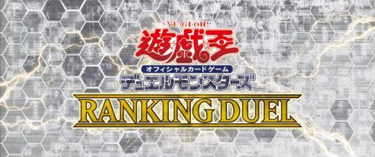 ランキングデュエル2019 - 1st -